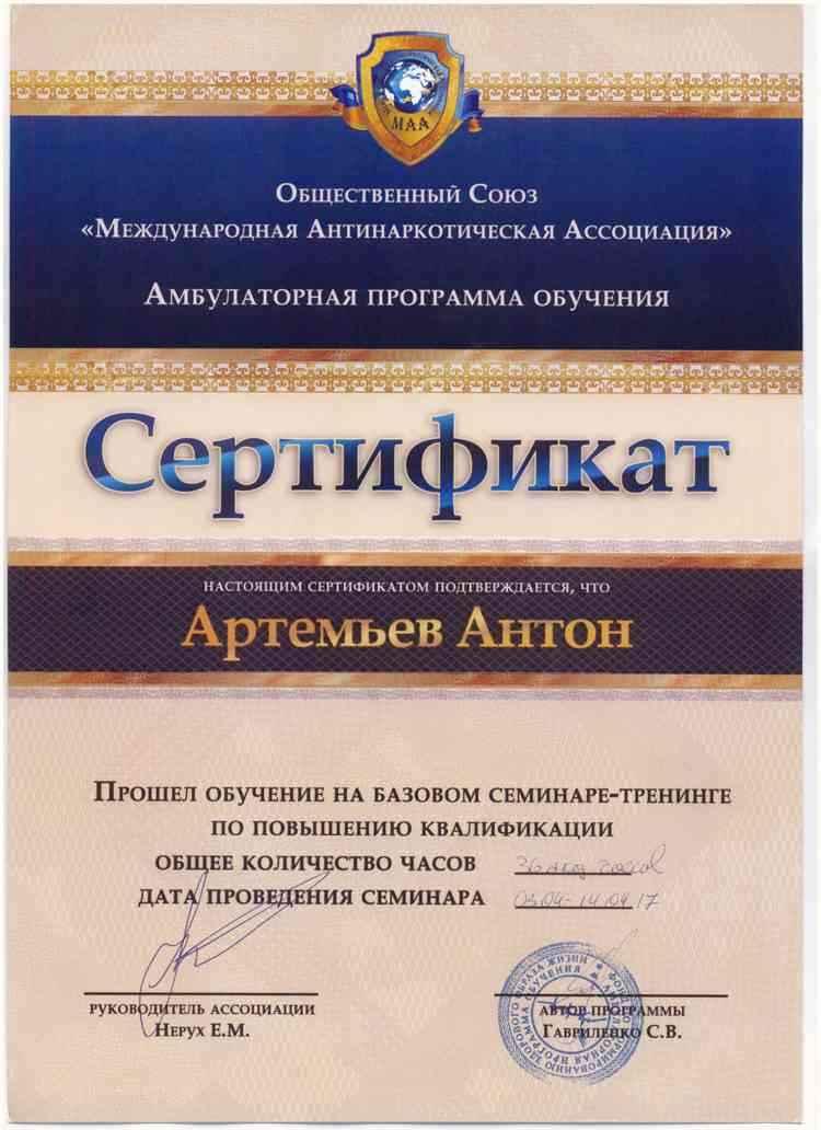 Артемьев - Повышение квалификации
