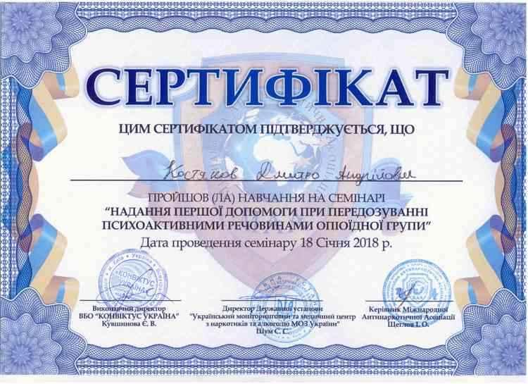 Костяков - Тренинг по первой помощи при передозировке