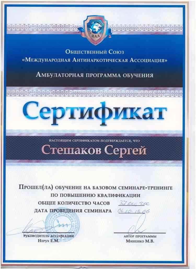Стешаков - Повышение квалификации