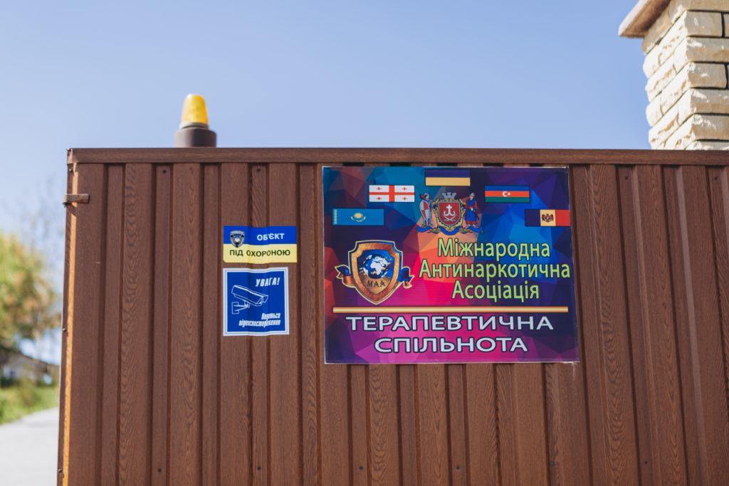 Терапевтична спiльнота VIP-РЦ Якушинцы