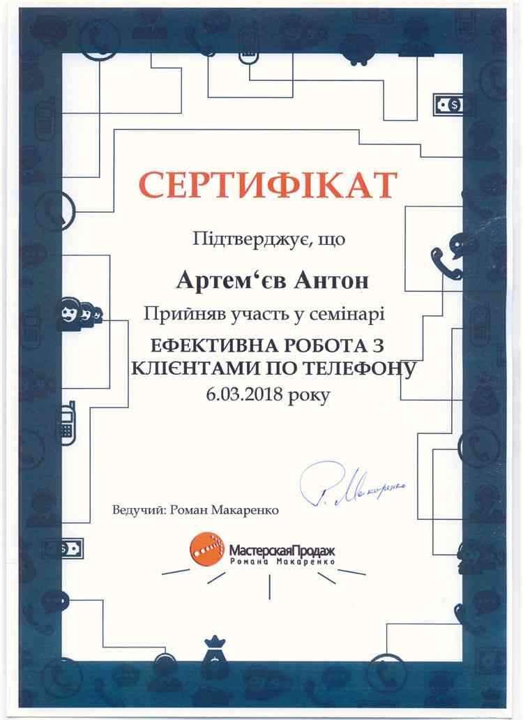 Артемьев - Тренинг по работе с клиентами