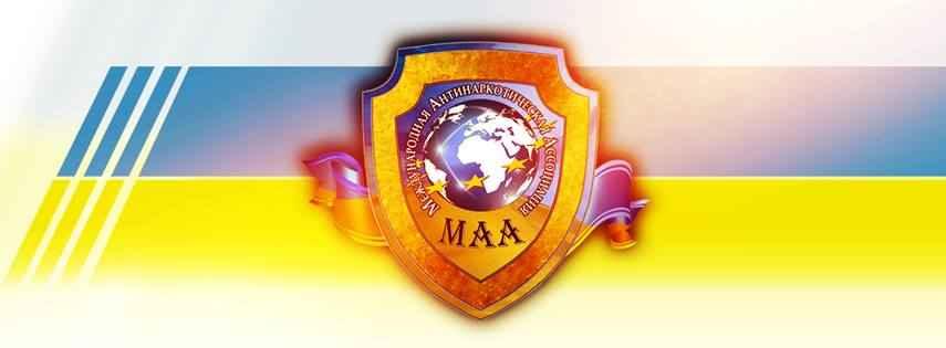 Международная антинаркотическая ассоциация (МАА)